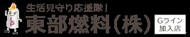 東部燃料(株)